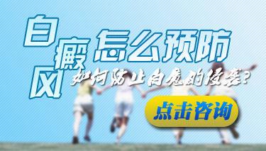 白癜风怎么预防.jpg